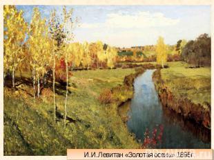 И.И.Левитан «Золотая осень» 1895г.
