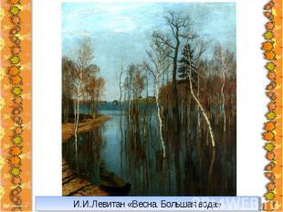 И.И.Левитан «Весна. Большая вода»