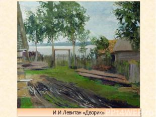 И.И.Левитан «Дворик»