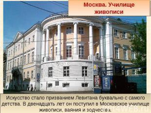 Москва. Училище живописи Искусство стало призванием Левитана буквально с самого