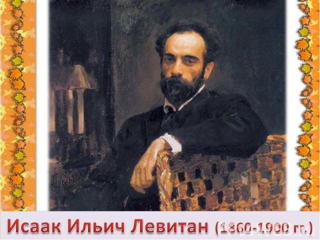 Исаак Ильич Левитан (1860-1900 гг.)