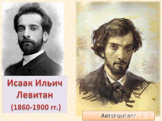 Исаак Ильич Левитан (1860-1900 гг.) Автопортрет