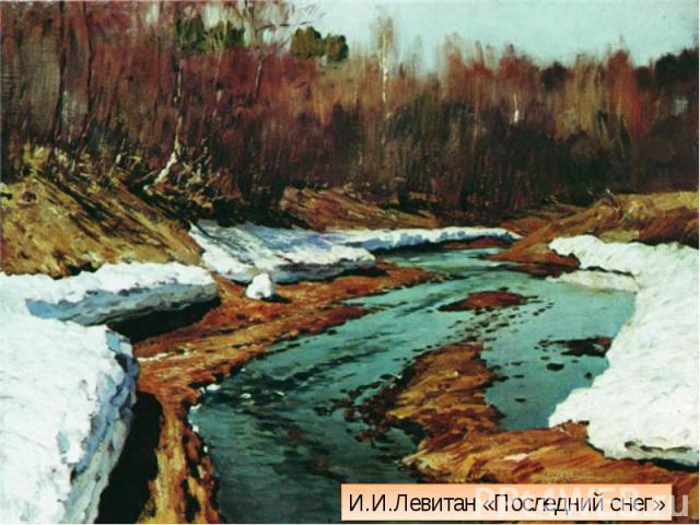 И.И.Левитан «Последний снег»