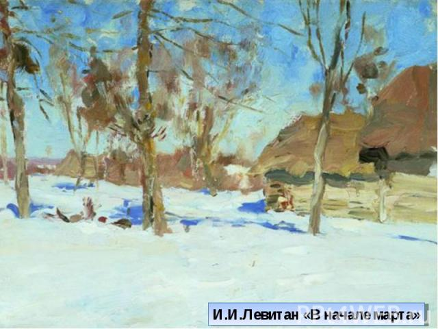 И.И.Левитан «В начале марта»