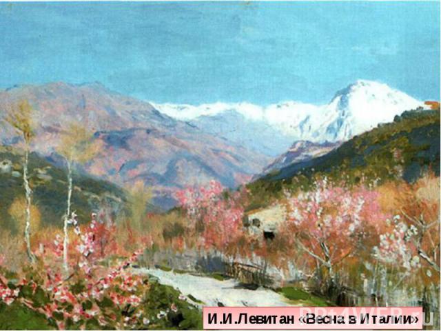 И.И.Левитан «Весна в Италии»