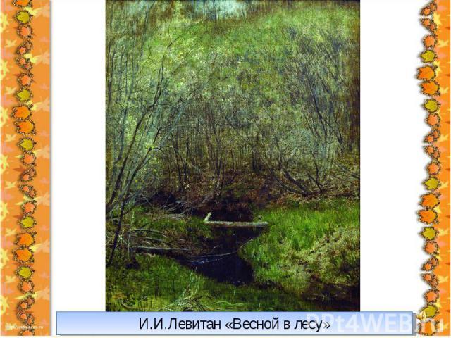 И.И.Левитан «Весной в лесу»