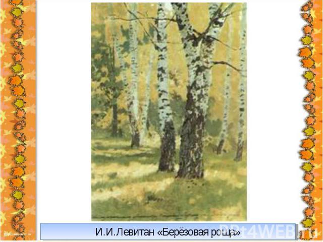 И.И.Левитан «Берёзовая роща»