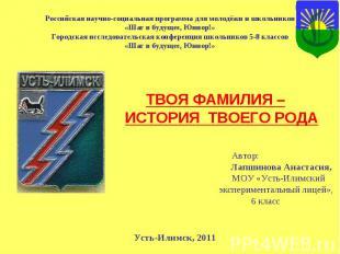 Российская научно-социальная программа для молодёжи и школьников «Шаг в будущее,