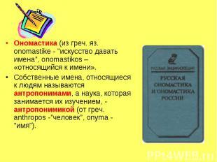 "Ономастика (из греч. яз. onomastike - ""искусство давать имена"", onomastikos – «о"