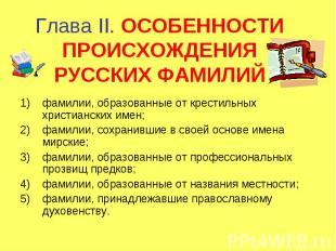 Глава II. ОСОБЕННОСТИ ПРОИСХОЖДЕНИЯ РУССКИХ ФАМИЛИЙ фамилии, образованные от кре
