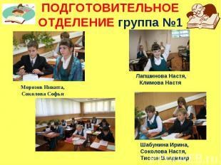 ПОДГОТОВИТЕЛЬНОЕ ОТДЕЛЕНИЕ группа №1 Морозов Никита, Соколова Софья Лапшинова На