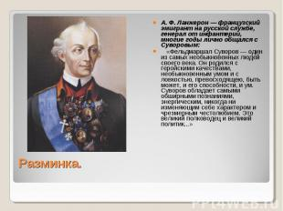 А. Ф. Ланжерон—французский эмигрант на русской службе, генерал от инфантерии,