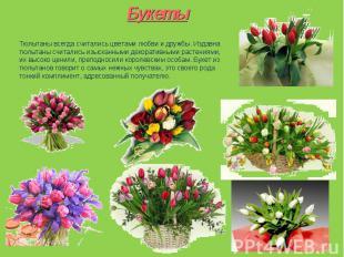 Букеты Тюльпаны всегда считались цветами любви и дружбы. Издавна тюльпаны считал