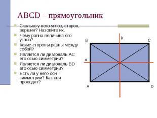 АВСD – прямоугольник Сколько у него углов, сторон, вершин? Назовите их. Чему рав