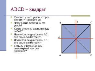 АВСD – квадрат Сколько у него углов, сторон, вершин? Назовите их. Чему равна вел