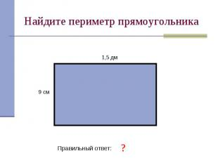 Найдите периметр прямоугольника Правильный ответ: 48 см