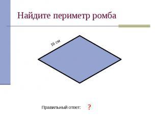 Найдите периметр ромба Правильный ответ: 64 см
