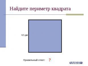 Найдите периметр квадрата Правильный ответ: 18 дм