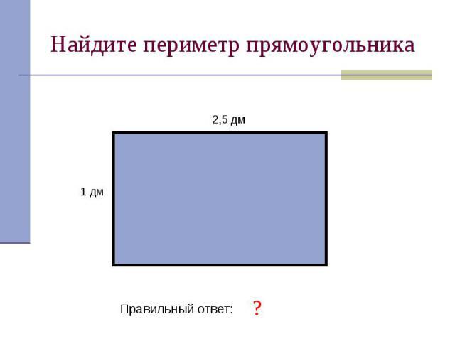 Найдите периметр прямоугольника Правильный ответ: 7 дм