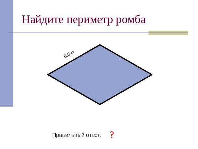 Найдите периметр ромба Правильный ответ: 26 м
