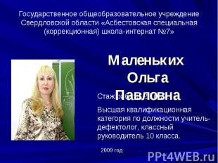 Государственное общеобразовательное учреждение Свердловской области «Асбестовска
