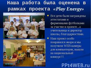 Наша работа была оценена в рамках проекта «Play Energy» Все дети были награждены