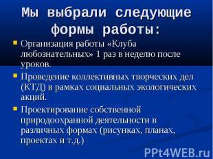 Мы выбрали следующие формы работы: Организация работы «Клуба любознательных» 1 р