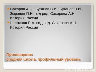 Сахаров А.Н., Буганов В.И.; Буганов В.И., Зырянов П.Н. под ред. Сахарова А.Н. Ис
