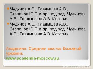 Чудинов А.В., Гладышев А.В., Степанов Ю.Г. и др. под ред. Чудинова А.В., Гладыше