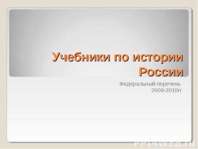 Учебники по истории России Федеральный перечень 2009-2010гг