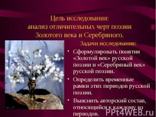 Цель исследования: анализ отличительных черт поэзии Золотого века и Серебряного.
