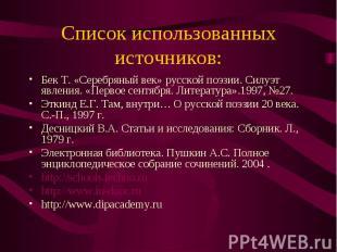 Список использованных источников: Бек Т. «Серебряный век» русской поэзии. Силуэт