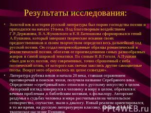 Результаты исследования: Золотой век в истории русской литературы был порою госп