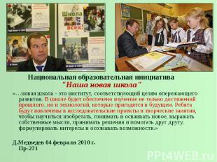 """Национальная образовательная инициатива """"Наша новая школа"""" «…новая школа - это и"""