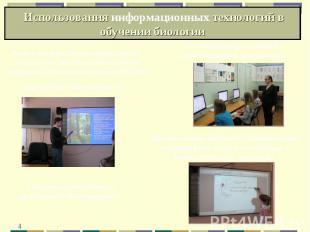 Использования информационных технологий в обучении биологии Использование презен