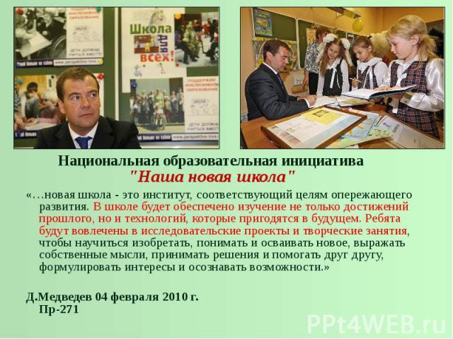 Национальная образовательная инициатива