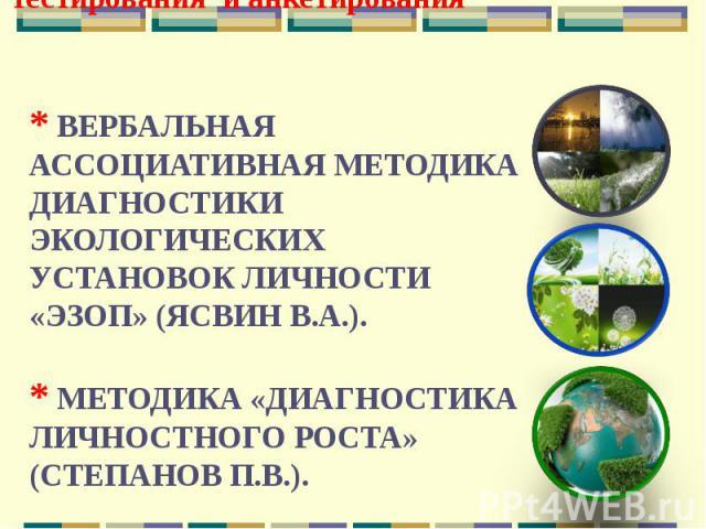Методики психолого-педагогического тестирования и анкетирования Методики психолого-педагогического тестирования и анкетирования