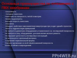 Основные преимущества по отношению к ПВХ мембранам Бесшовность. Холодное нанесен