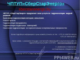 ЧПТУП«СберСтарЭнерго» sberstarenergo.by ЧПТУП «СберСтарЭнерго» предлагает свои у