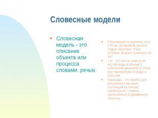 Словесные модели Словесная модель - это описание объекта или процесса словами, р