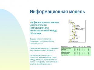 Информационная модель Информационные модели используются в компьютерах для выявл