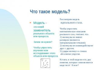 Что такое модель? Модель - это некий заменитель реального объекта или процесса.