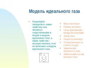 Модель идеального газа Попробуйте определить, какие свойства газа являются сущес