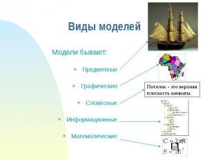 Виды моделей Модели бывают: Предметные Графические Словесные Информационные Мате