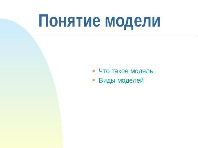 Понятие модели Что такое модель Виды моделей