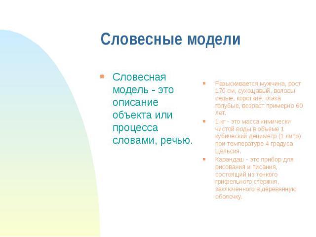 Словесные модели Словесная модель - это описание объекта или процесса словами, речью.