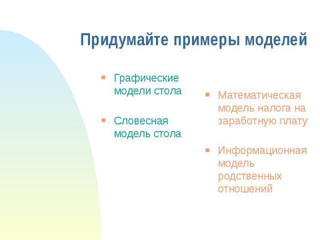Придумайте примеры моделей Графические модели стола Словесная модель стола