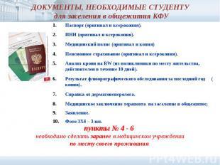 ДОКУМЕНТЫ, НЕОБХОДИМЫЕ СТУДЕНТУ для заселения в общежития КФУ Паспорт (оригинал