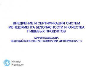 Внедрение и сертификация систем менеджмента безопасности и качества пищевых прод
