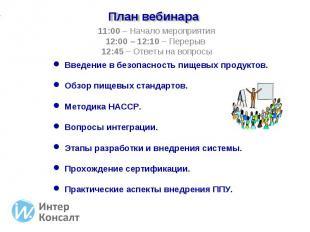 План вебинара 11:00 – Начало мероприятия 12:00 – 12:10 – Перерыв 12:45 – Ответы